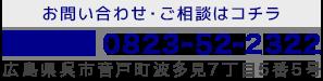 0823-52-2322 広島県呉市音戸町波多見7丁目5番5号